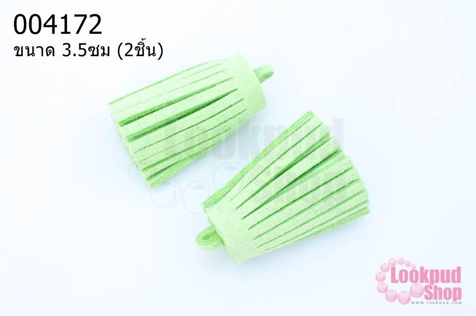 พู่หนังชามุด สีเขียวอ่อน 3.5ซม (2ชิ้น)