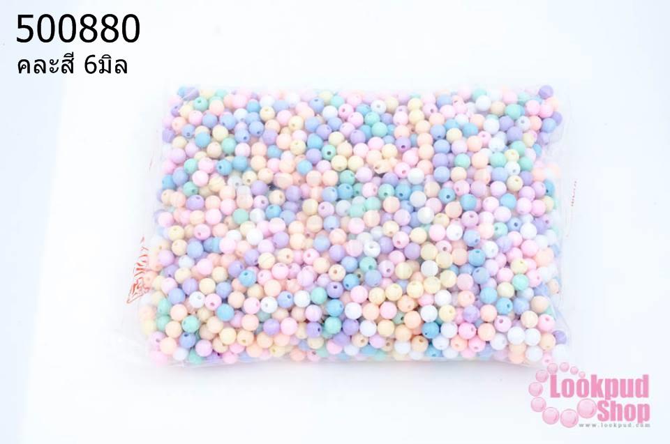 ลูกปัดพลาสติก สีพาลเทล กลม คละสี 6มิล(1กิโล/1,000กรัม)
