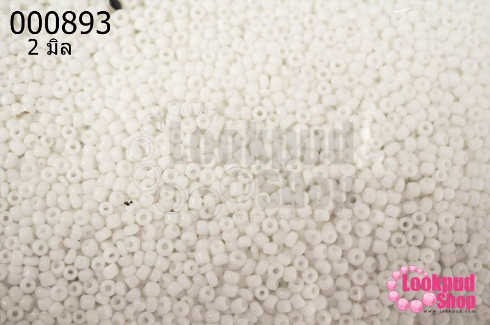 ลูกปัดจีน กลม สีขาว ด้าน #S 2มิล (1ถุง/450กรัม)