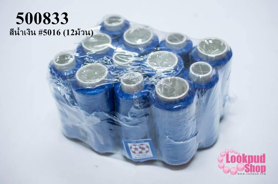 เชือกเทียนตราลูกบอล ด้ายเย็บ สีน้ำเงิน #5016 (12ม้วน)