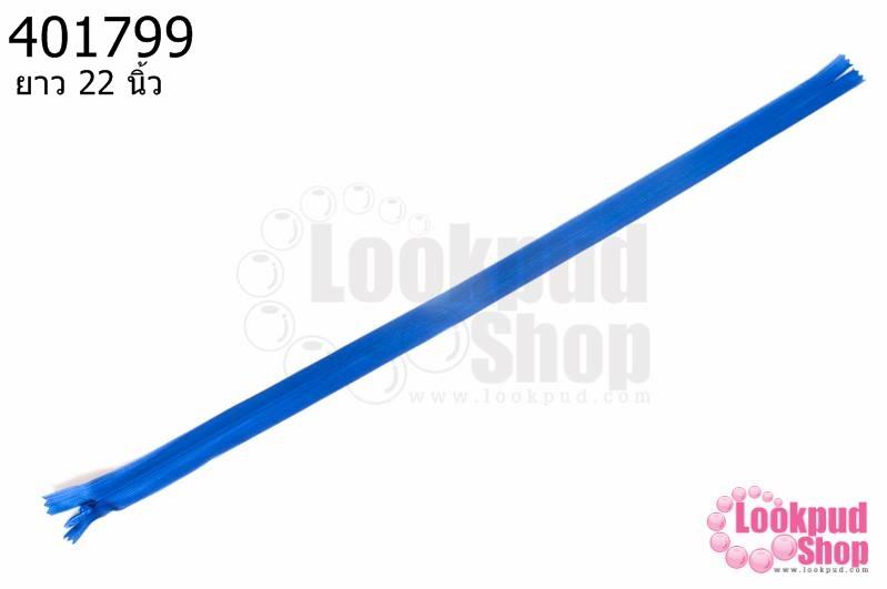 ซิปล็อค TW สีน้ำเงิน 22นิ้ว(1เส้น)