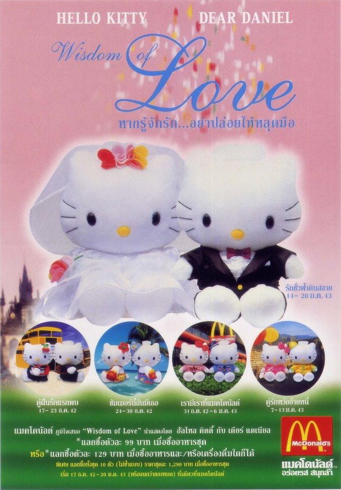 เซ็ตคู่ 2 ชิ้น ตุ๊กตาเฮลโหลคิตตี้&เดียร์แดเนียล คอลเลกชั่นแมคโดนัลด์ Mcdonald's Hello Kitty & Dear Daniel Summer Holiday Costume ( wisdom of Love 1999)