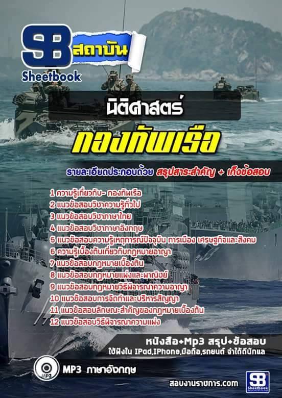 คู่มือเตรียมสอบนิติศาสตร์ กองทัพเรือ