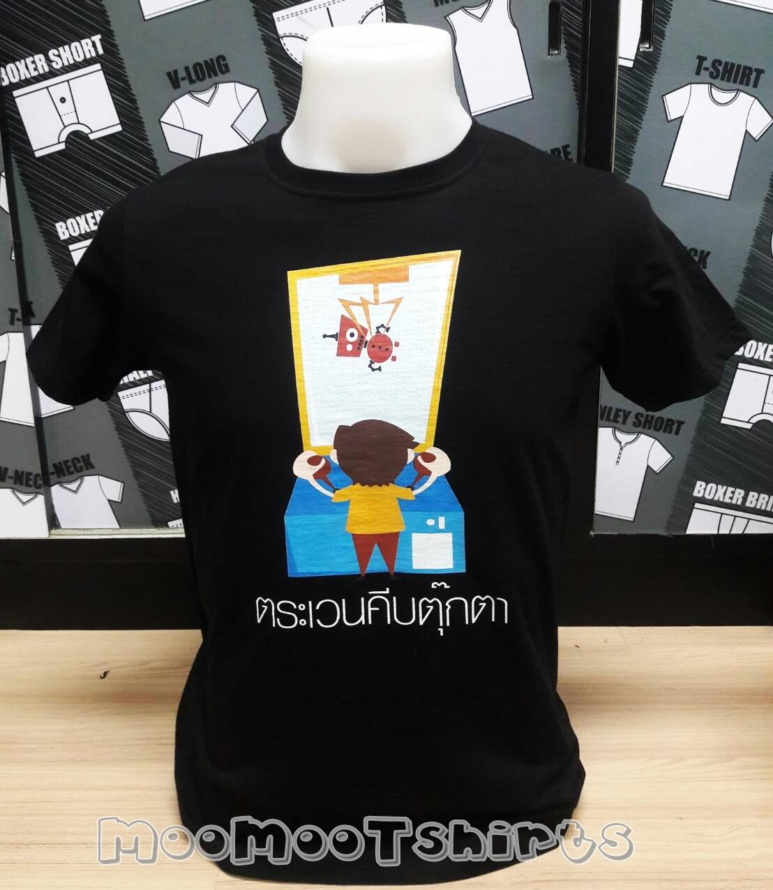 เสื้อดำสกรีนลายคนคีบตุ๊กตา ร้านเรารับสกรีนเสื้อด้วยระบบดิจิตอล