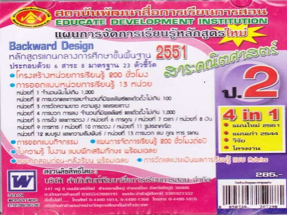 แผนการจัดการเรียนรู้หลักสูตรใหม่ 2551 คณิตศาสตร์ ป.2 Backward Design