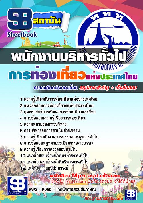 คู่มือเตรียมสอบ พนักงานบริหารทั่วไป การท่องเที่ยวแห่งประเทศไทย