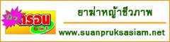 http://www.suanpruksasiam.net/