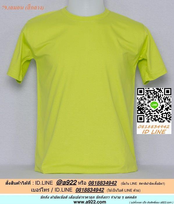 E.เสื้อยืด เสื้อt-shirt คอกลม สีเลมอน ไซค์ขนาด 32 นิ้ว