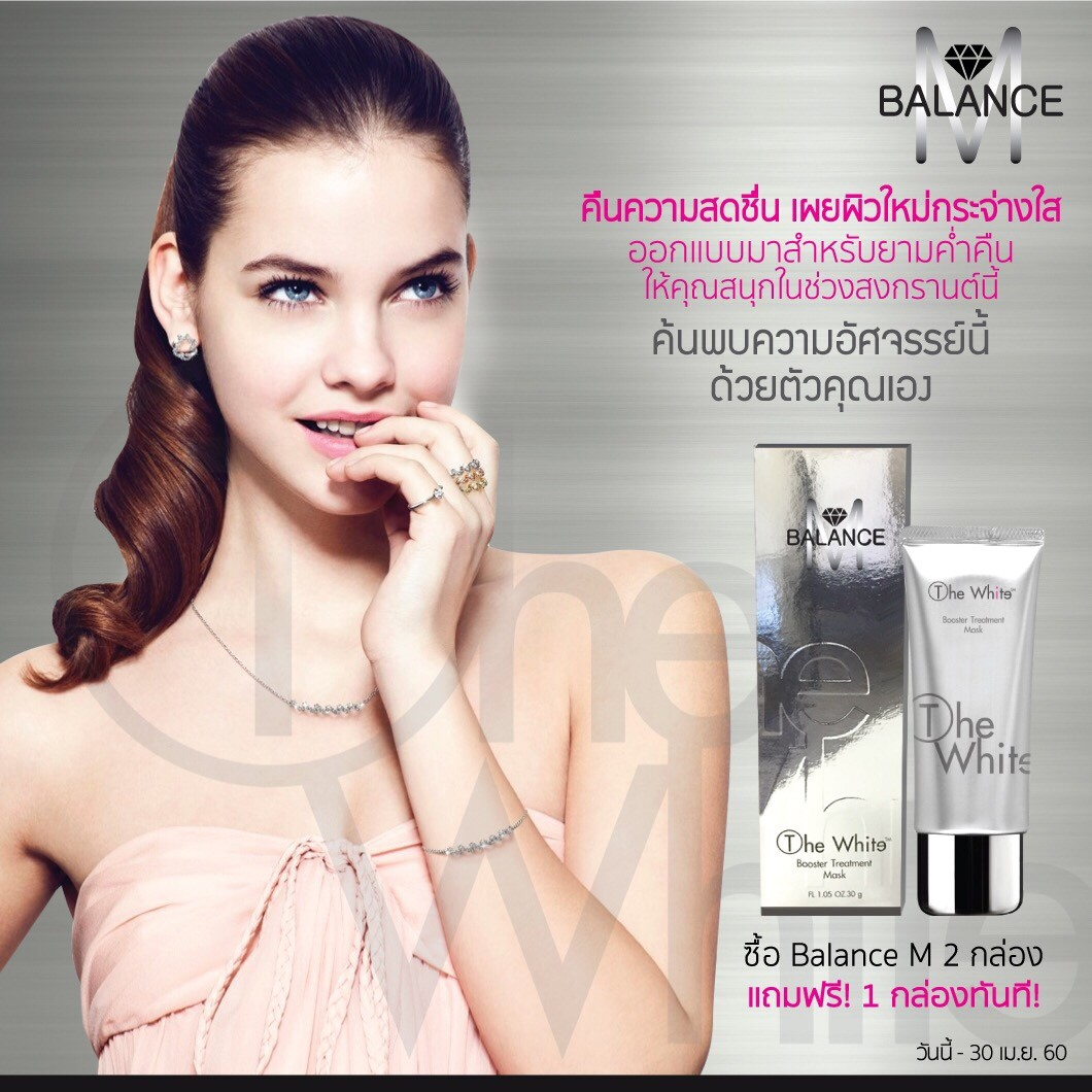 Balance M : BOOTER TREATMENT MASK