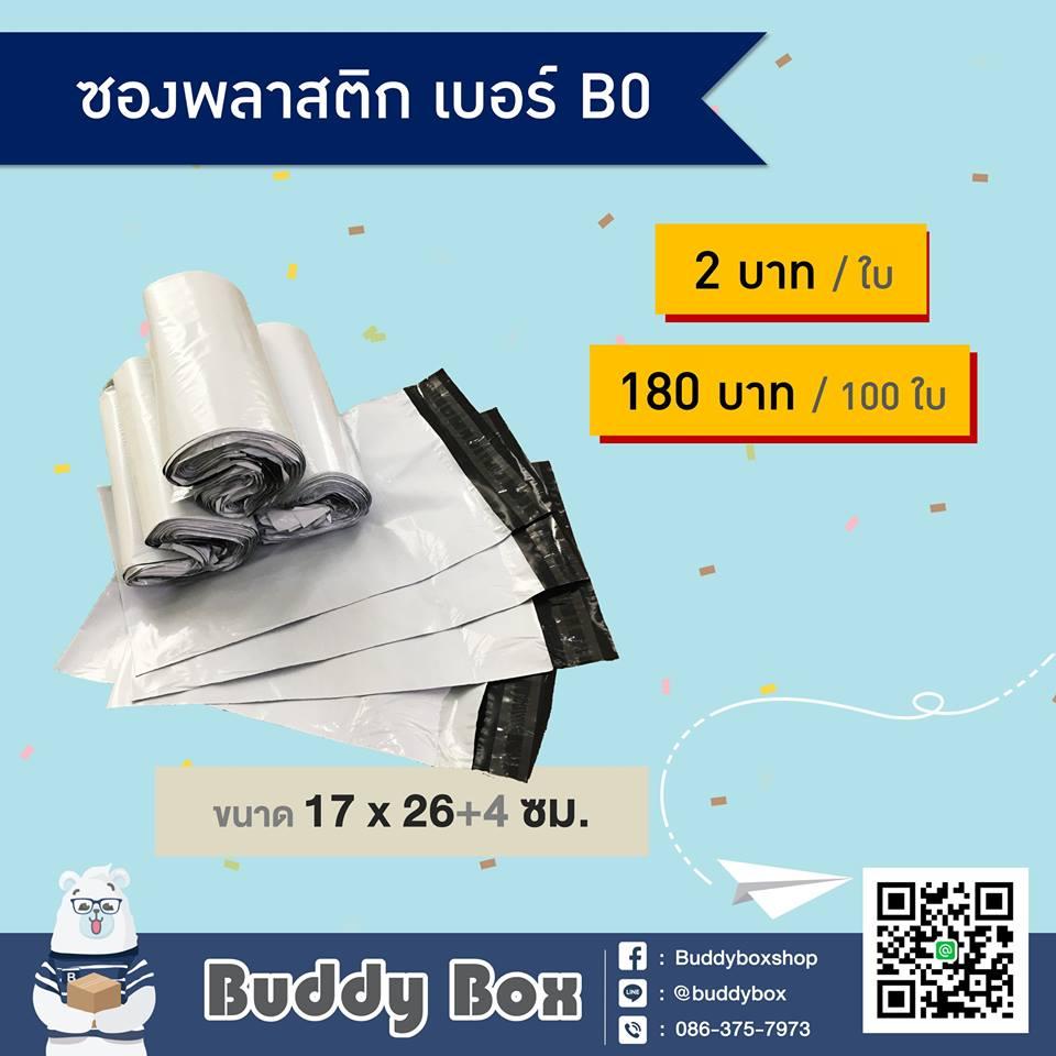 ซองไปรษณีย์พลาสติก B0 (17x26+4 cm)
