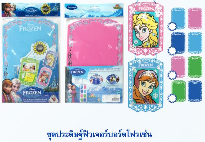 ชุดฟิวเจอร์บอร์ดโฟรเซ่น 2แบบ/ชุด คละสี (Frozen DIY Fancy Memo Board)