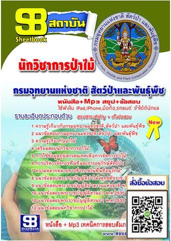 นักวิชาการป่าไม้ (PDF)