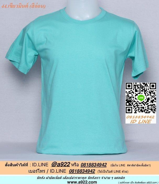 F.เสื้อยืด เสื้อt-shirt คอกลม สีเขียวมิ้นต์ ไซค์ขนาด 34 นิ้ว
