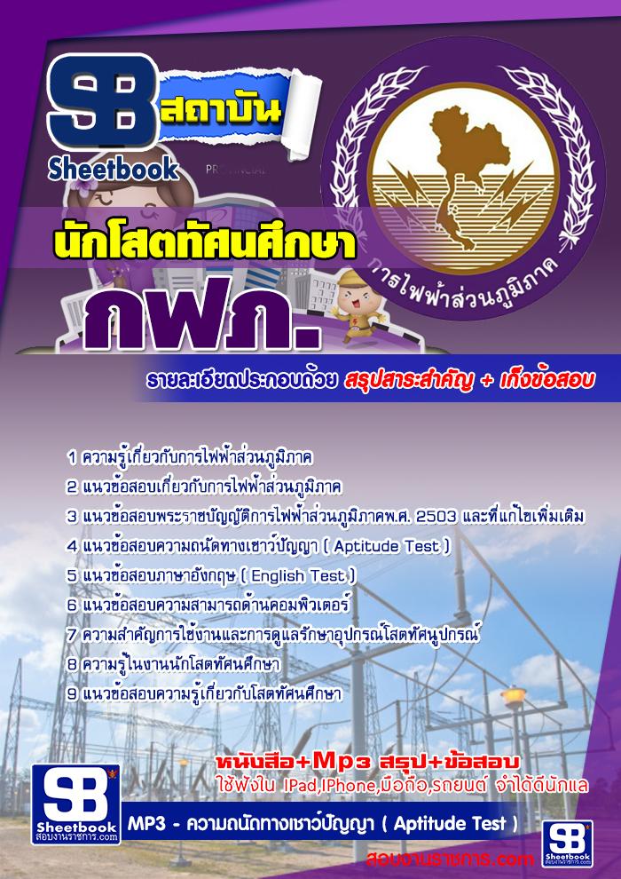แนวข้อสอบนักโสตทัศนศึกษา การไฟฟ้าส่วนภูมิภาค กฟภ. NEW