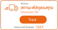 ติดตามพัสดุของคุณ