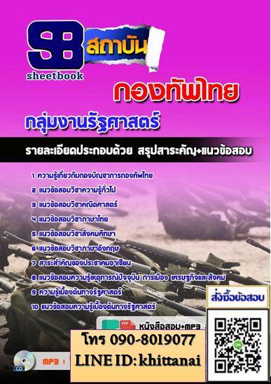 ++[ไฟล์ PDF ]++แนวข้อสอบกลุ่มตำแหน่งรัฐศาสตร์ กองทัพไทย [พร้อมเฉลย]