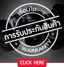 "0823188555 LINE ID : avcenter9 ""อยากให้คนไทยมีกล้องดีๆ ราคาไม่แพง"" เงื่อนไขการรับประกันสินค้า warranty click here"