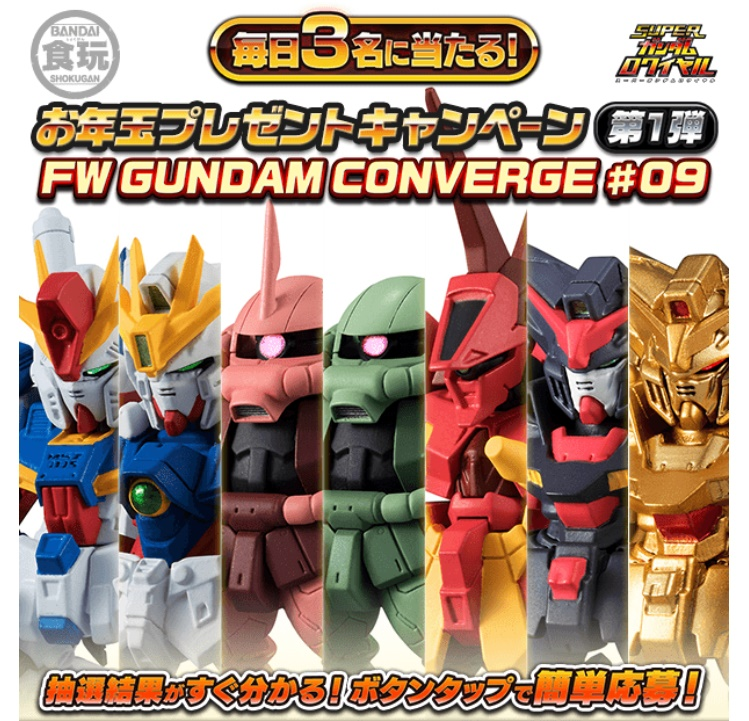 FW Gundam Converge #9 (Completed Set 7 Boxes)