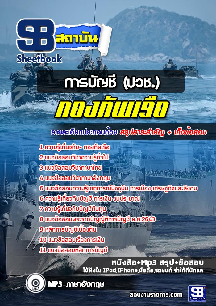 แนวข้อสอบการบัญชี (ปวช.) กองทัพเรือ NEW