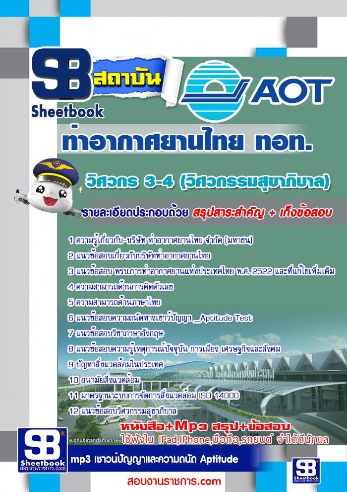 แนวข้อสอบวิศวกร 3-4 (วิศวกรรมสุขาภิบาล) การท่าอากาศยานไทย ทอท AOT