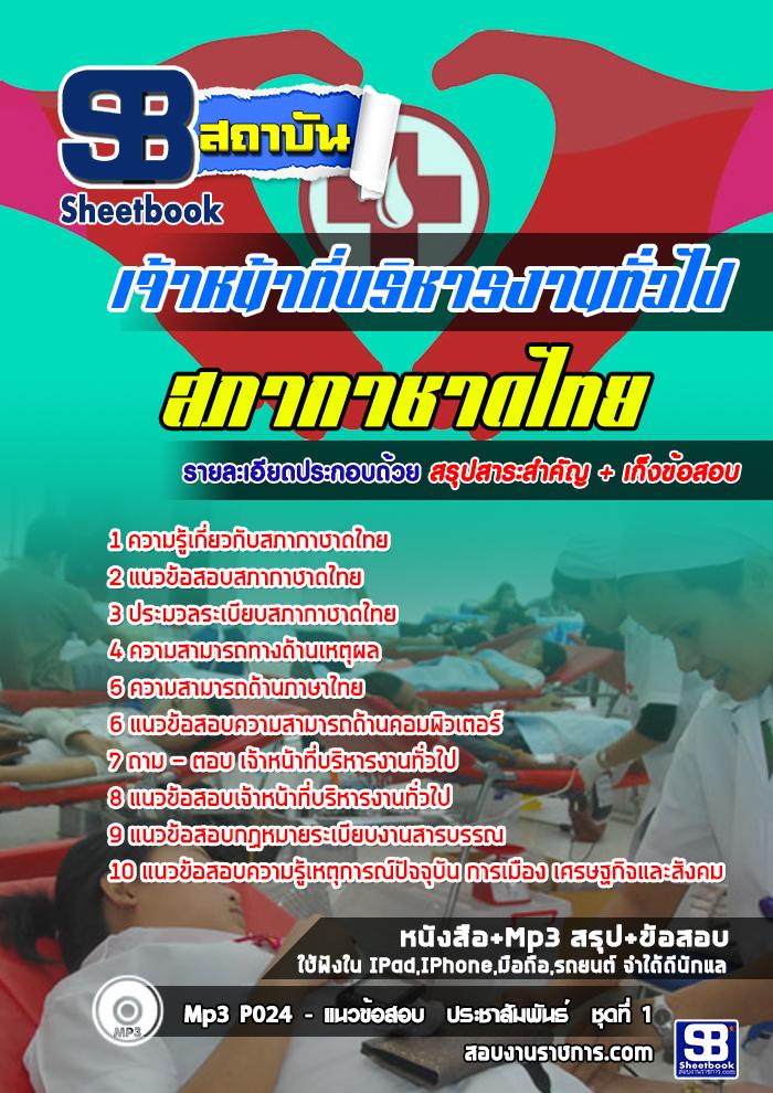แนวข้อสอบเจ้าหน้าที่บริหารงานทั่วไป สภากาชาดไทย NEW