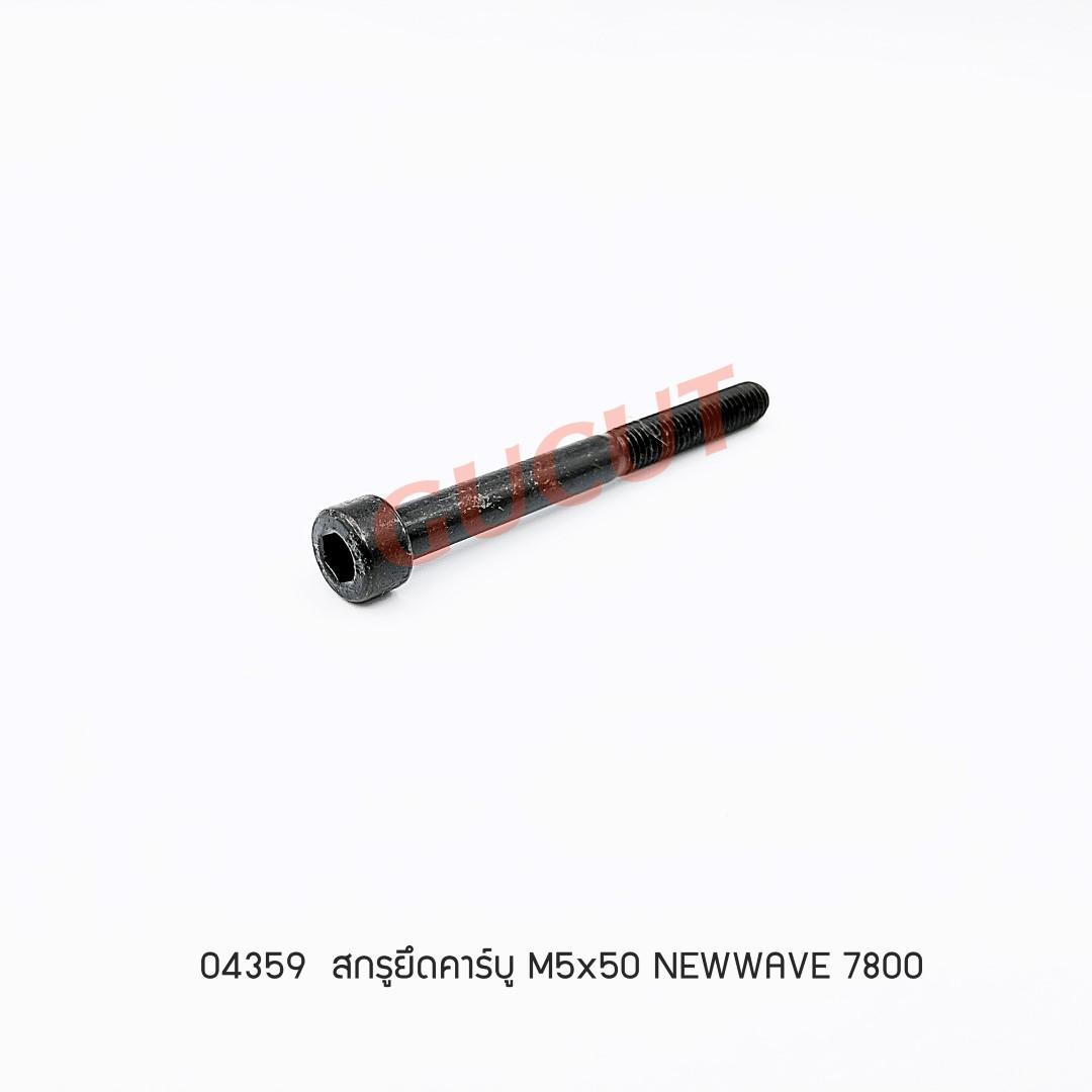 สกรูยึดคาร์บู M5x50 NEWWAVE 7800