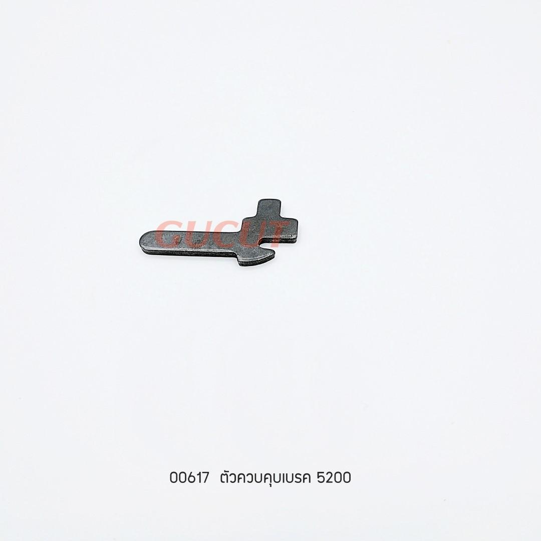 ตัวควบคุบเบรค 5200-G159