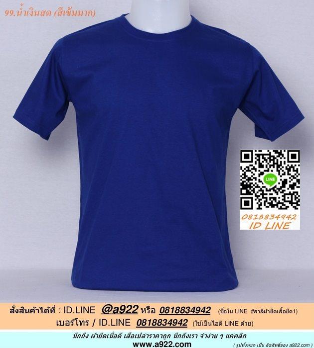 ง.ขายเสื้อผ้าราคาถูก เสื้อยืดสีพื้น สีน้ำเงินสด ไซค์ขนาด 36 นิ้ว