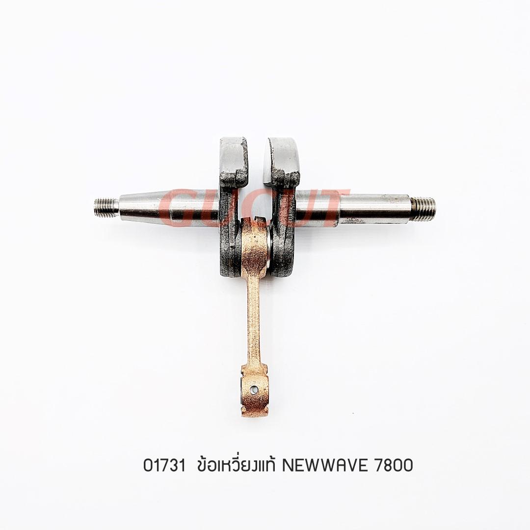ข้อเหวี่ยงแท้ NEWWAVE 7800