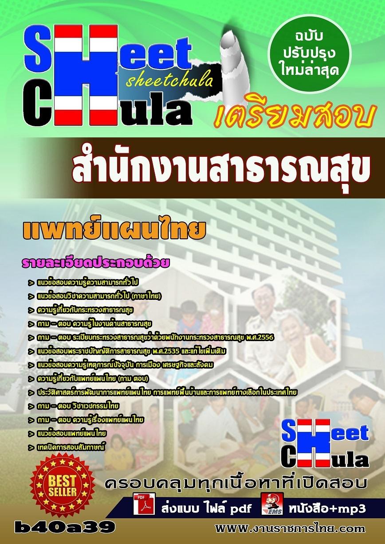 แนวข้อสอบ แพทย์แผนไทย สำนักงานสาธารณสุข
