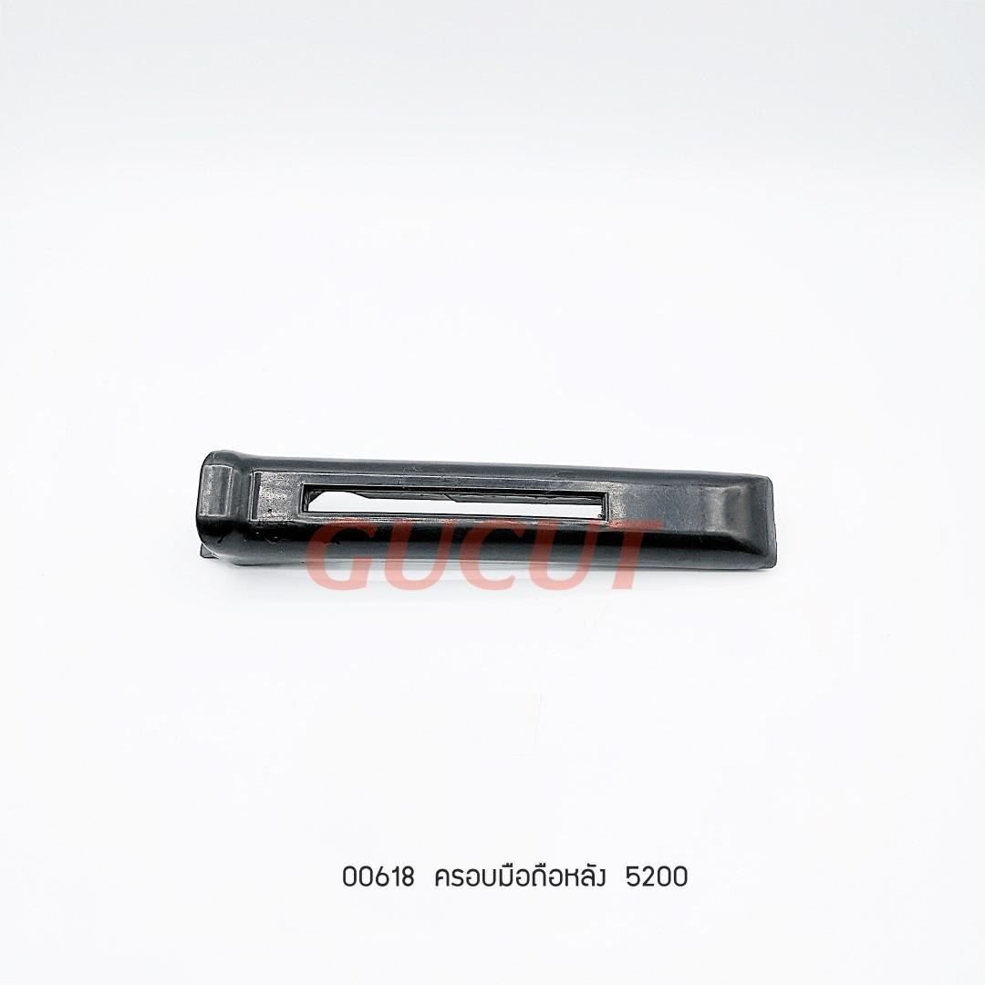 ครอบมือถือหลัง 5200-D080