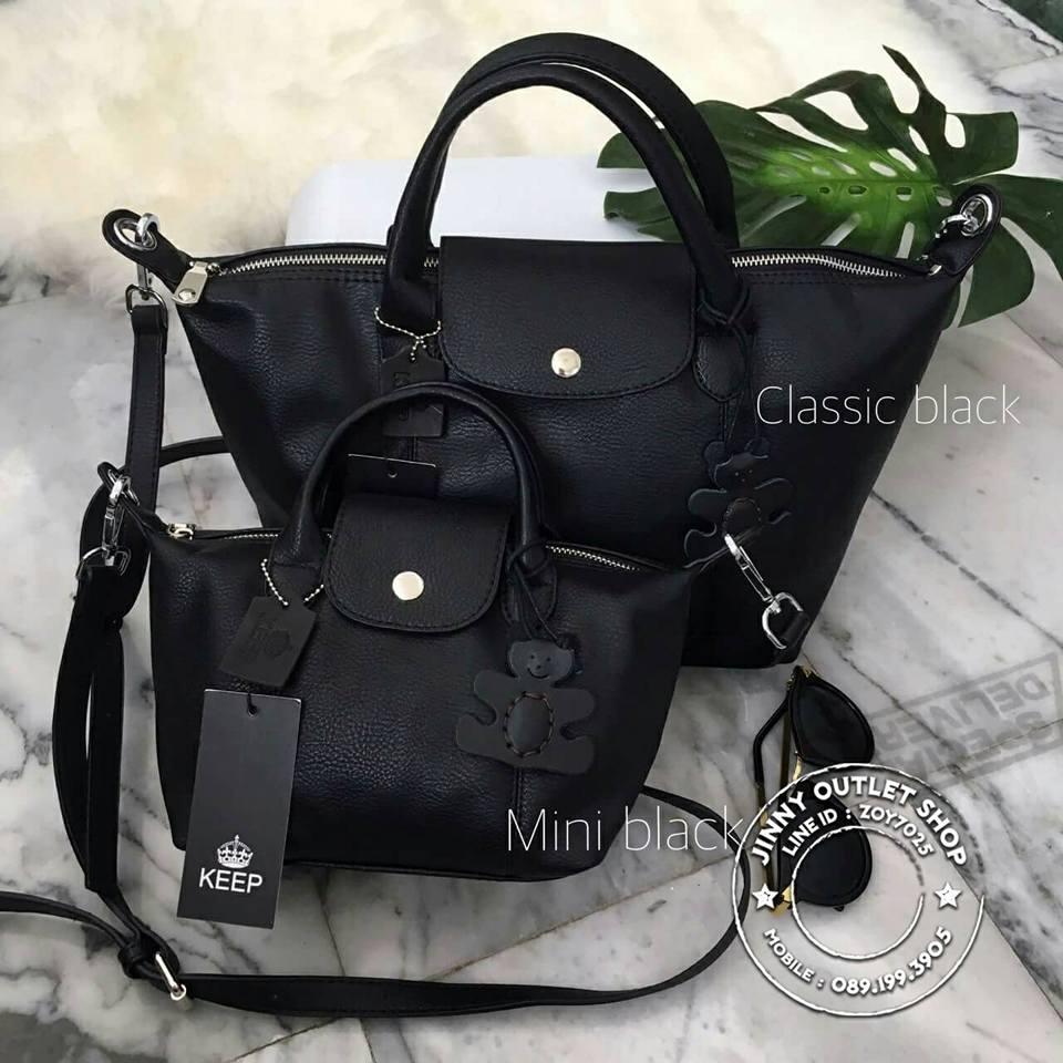 KEEP ( Longchamp Duo Sister - Pure Black )