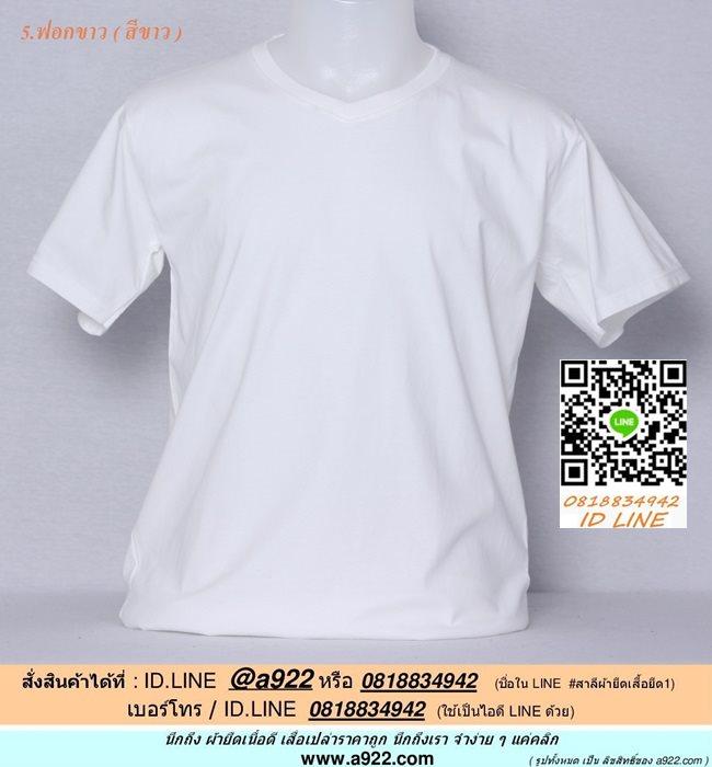 ฅ.ขายเสื้อผ้าราคาถูกคอวี เสื้อยืดสีพื้น สีขาว ไซค์ขนาด 32 นิ้ว