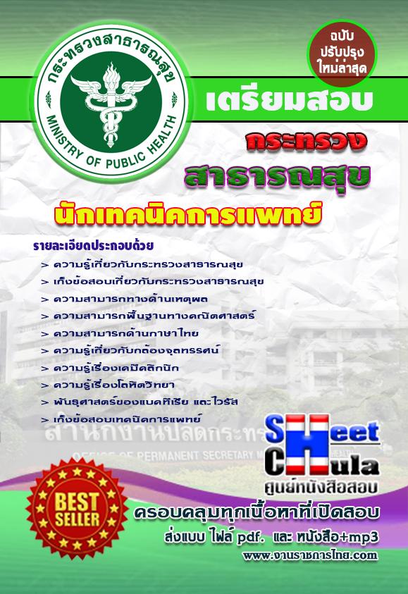แนวข้อสอบนักเทคนิคการแพทย์ สธ โรงพยาบาล (สสจ)