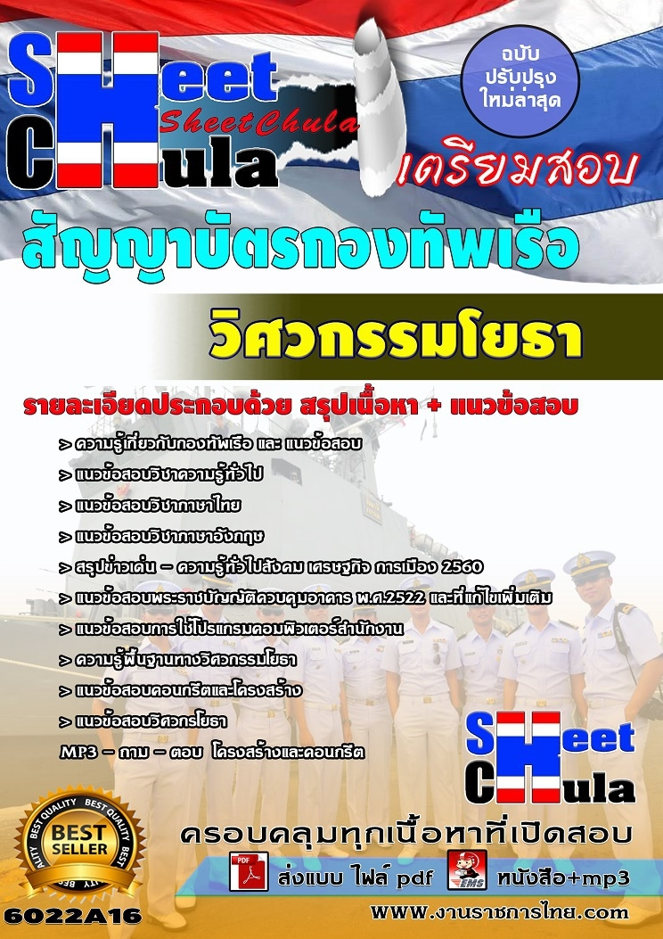 แนวข้อสอบ วิศวกรรมโยธา สัญญาบัตรกองทัพเรือ