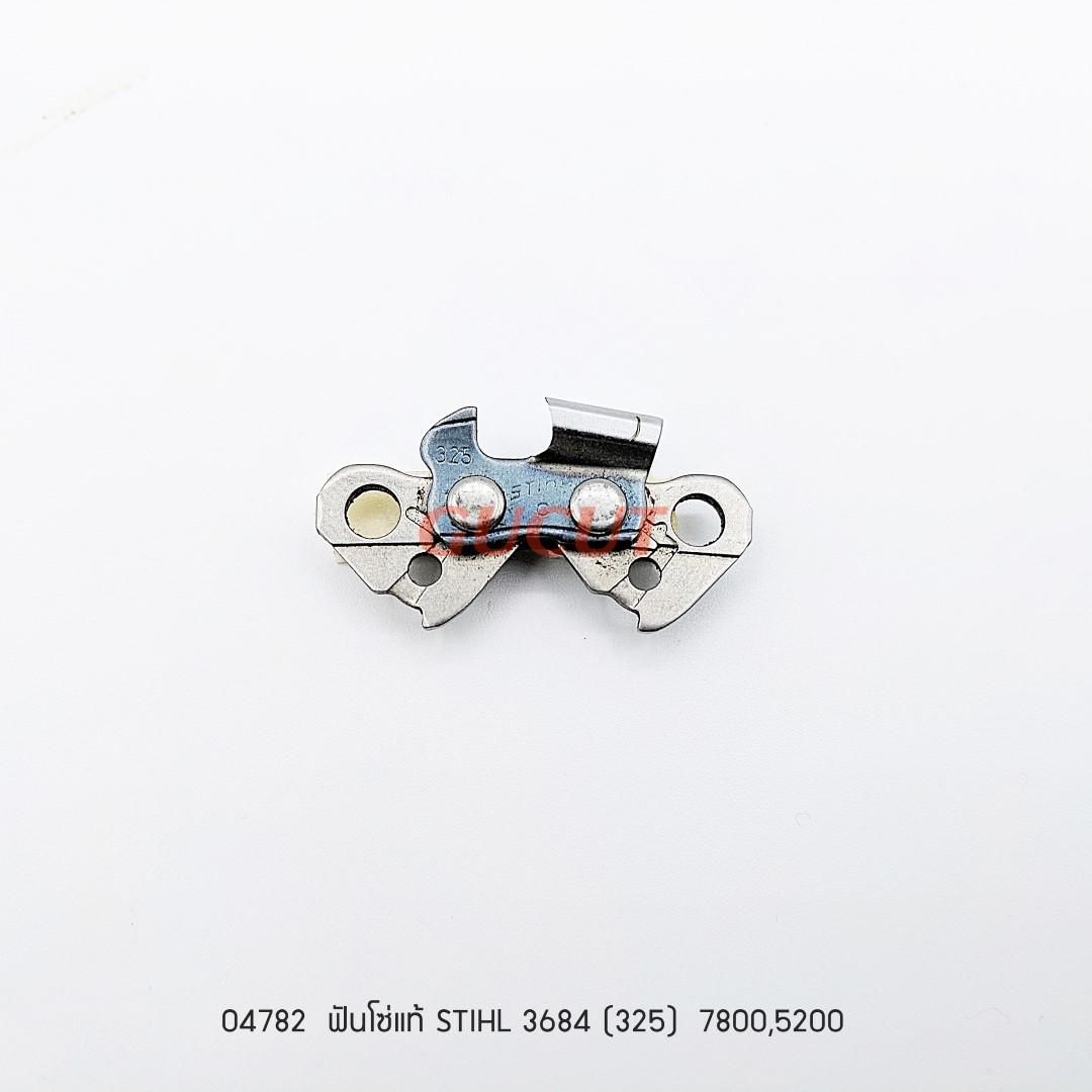 ฟันโซ่แท้ STIHL 3684 (325) 7800,5200