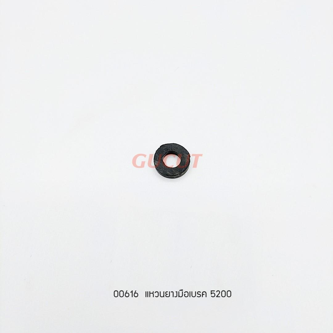 แหวนยางมือเบรค 5200-G155