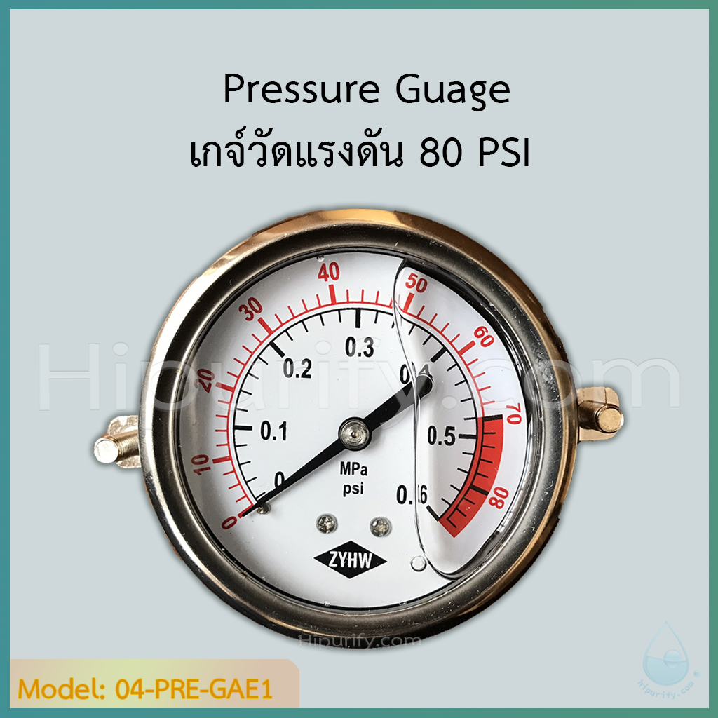 Pressure Guage เกจ์วัดแรงดัน 80 PSI