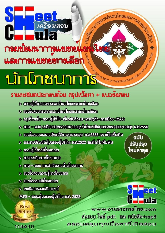 คู่มือเตรียมสอบ ชีทแนวข้อสอบนักโภชนาการ กรมพัฒนาการแพทย์แผนไทยและการแพทย์ทางเลือก