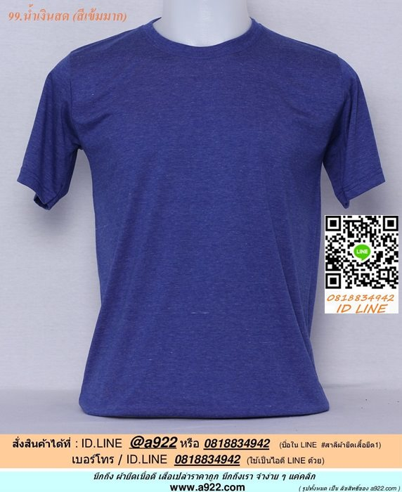 ช.ขายเสื้อผ้าราคาถูก สีน้ำเงินสด ไซค์ขนาด 42 นิ้ว
