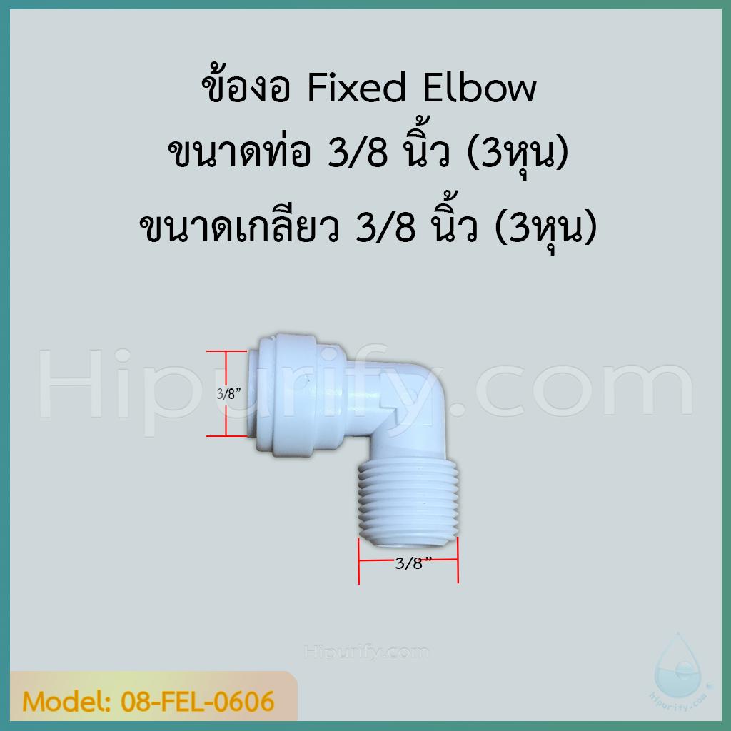 ข้องอ Fixed Elbow (3/8OD x 3/8MIP) QUICK FITTINGS