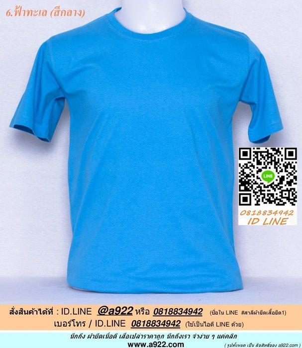 ค.ขายเสื้อผ้าราคาถูก เสื้อยืดสีพื้น สีฟ้าทะเล ไซค์ 15 ขนาด 30 นิ้ว (เสื้อเด็ก)