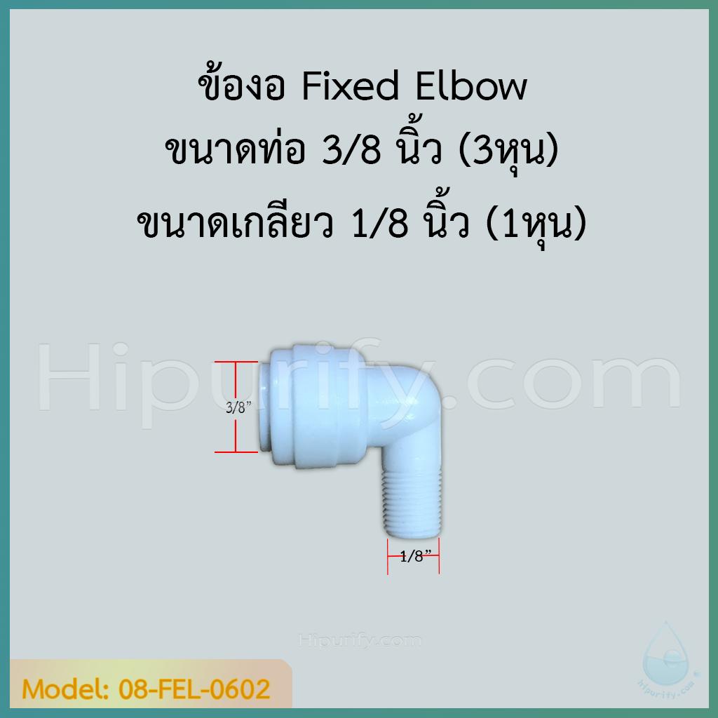 ข้องอ Fixed Elbow (3/8OD x 1/8MIP) SPEED FIT