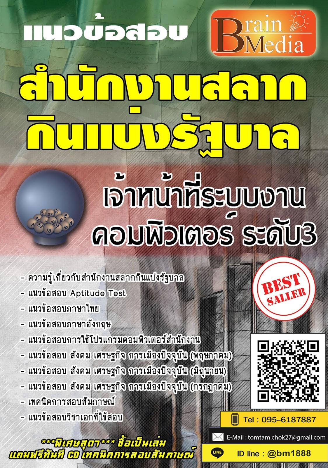 สรุปแนวข้อสอบ(พร้อมเฉลย) นักวิชาการโสตทัศนศึกษา ระดับ3 สำนักงานสลากกินแบ่งรัฐบาล