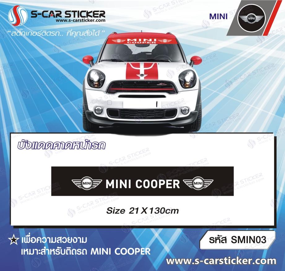 บังแดดคาดหน้ารถ MINI COOPER