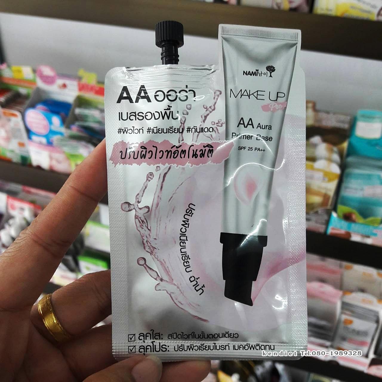 Nami make up pro aa aura primer base นามิเมคอัพโปรเอเอออร่าไพรเมอร์เบส 1 กล่อง 190 บาท