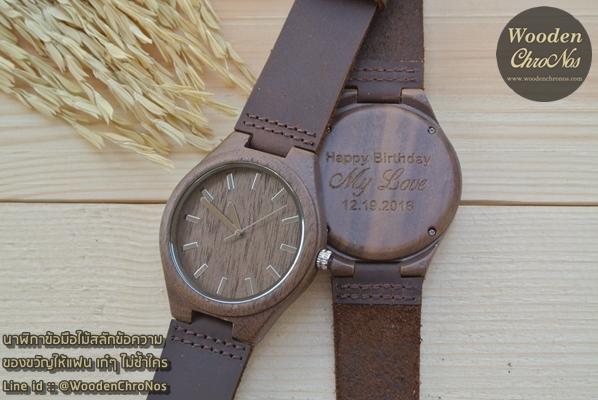 Wooden ChroNos นาฬิกาข้อมือไม้ สลักข้อความได้ สายหนังนิ่ม WC106
