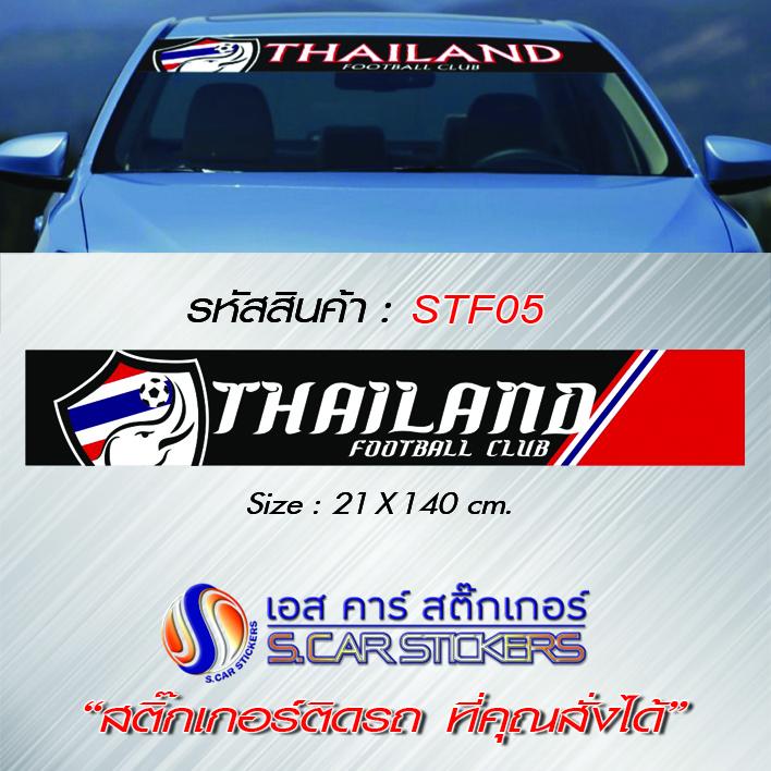 บังแดดหน้ารถ THAILAND ตัวหนังสือลายไทย