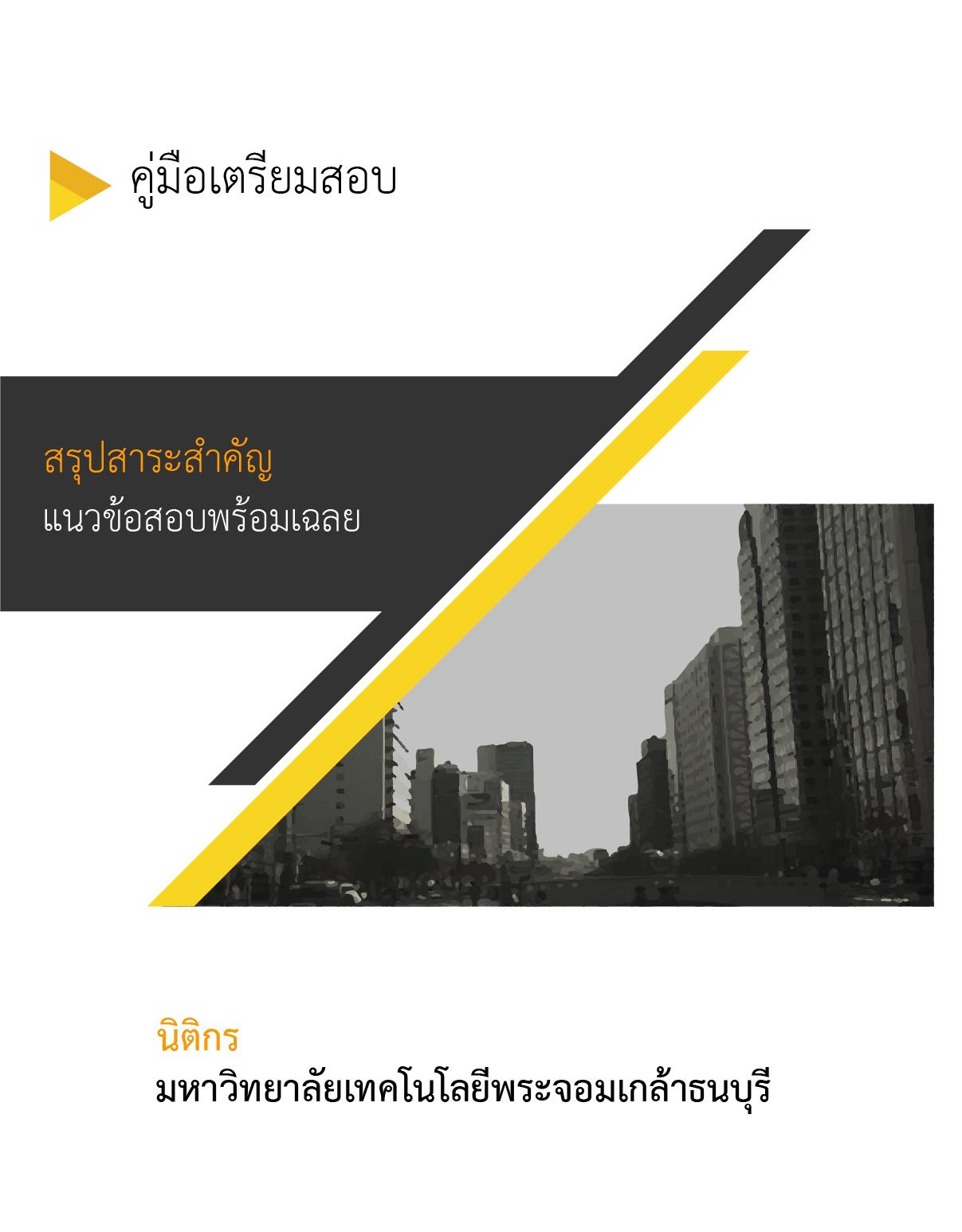 สรุปแนวข้อสอบพร้อมเฉลย นิติกร มหาวิทยาลัยเทคโนโลยีพระจอมเกล้าธนบุรี