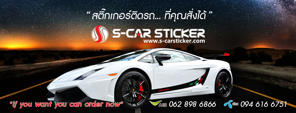 S-Car Sticker